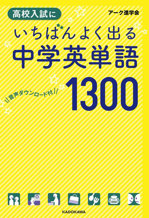 音声ダウンロード付 高校入試にいちばんよく出る 中学英単語1300-電子書籍-拡大画像