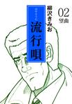 流行唄(2)-電子書籍