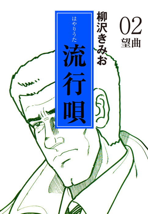 流行唄(2)拡大写真