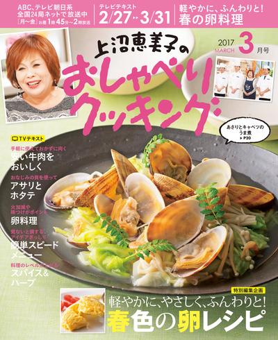 上沼恵美子のおしゃべりクッキング2017年3月号-電子書籍