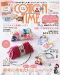 COTTON TIME 2017年 01月号-電子書籍