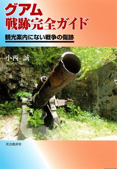 グアム戦跡完全ガイド : 観光案内にない戦争の傷跡-電子書籍