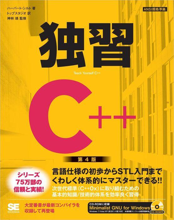 独習C++ 第4版拡大写真