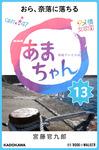 NHK連続テレビ小説 あまちゃん 13 おら、奈落に落ちる-電子書籍