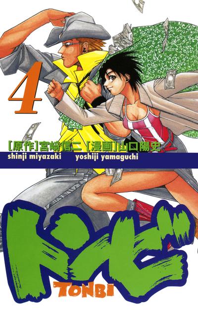 トンビ 4-電子書籍