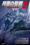 月面の聖戦2 指揮官の決断-電子書籍