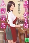 昼下がりの人妻喫茶-電子書籍