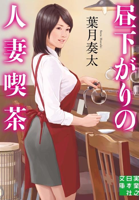 昼下がりの人妻喫茶-電子書籍-拡大画像