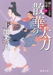 織江緋之介見参 四 散華の太刀 〈新装版〉-電子書籍