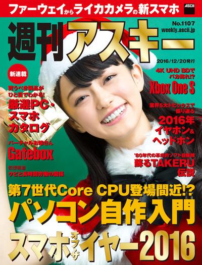 週刊アスキー No.1107 (2016年12月20日発行)-電子書籍