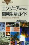 エンジニアのための開発生活ガイド 開発の秘訣からMBA取得まで-電子書籍