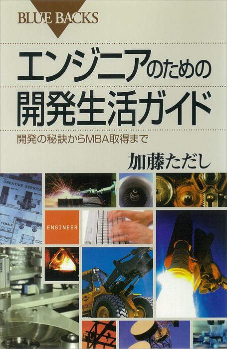 エンジニアのための開発生活ガイド 開発の秘訣からMBA取得まで-電子書籍-拡大画像