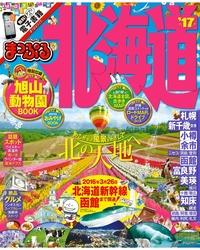 まっぷる 北海道'17-電子書籍
