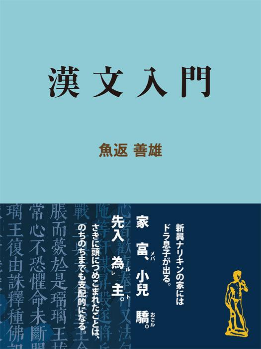 ライトノベル、マンガなど電子書籍を読むならBOOK☆WALKER                                                漢文入門