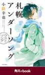 札幌アンダーソング ラスト・ソング (角川ebook)-電子書籍