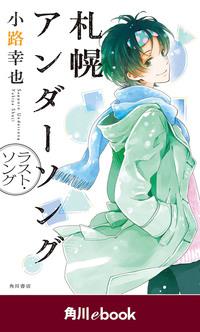札幌アンダーソング ラスト・ソング (角川ebook)