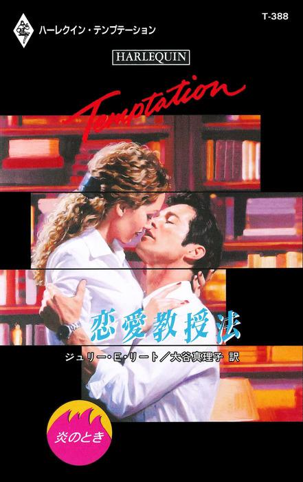 恋愛教授法-電子書籍-拡大画像