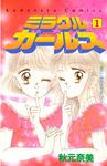 ミラクル☆ガールズ(1)-電子書籍