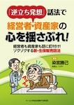 『逆立ち発想』話法で経営者・資産家の心を揺さぶれ!-電子書籍
