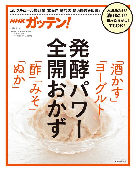NHKガッテン! 発酵パワー全開おかず「酒かす」「ヨーグルト」「酢」「みそ」「ぬか」-電子書籍-拡大画像