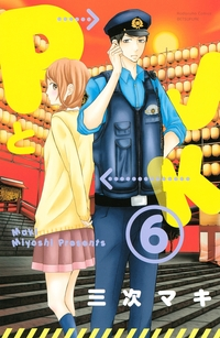 PとJK(6)-電子書籍