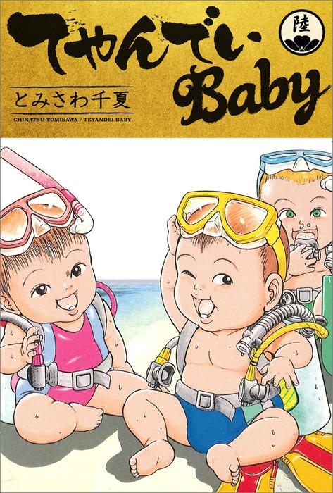 てやんでいBaby 6-電子書籍-拡大画像