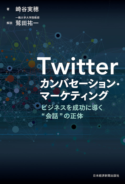 """Twitter カンバセーション・マーケティング--ビジネスを成功に導く""""会話""""の正体拡大写真"""
