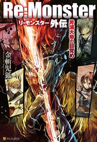 Re:Monster外伝 斧滅大帝の目覚め-電子書籍
