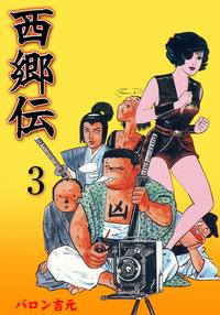 西郷伝3-電子書籍