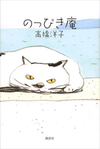 のっぴき庵-電子書籍