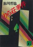 りら荘事件-電子書籍