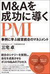 M&Aを成功に導くPMI 事例に学ぶ経営統合のマネジメント-電子書籍