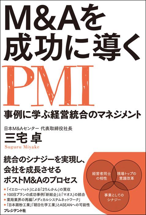 M&Aを成功に導くPMI 事例に学ぶ経営統合のマネジメント拡大写真