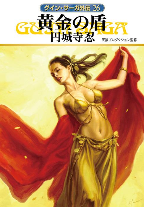 グイン・サーガ外伝26 黄金の盾-電子書籍-拡大画像