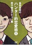 島田佳奈のハンター的恋愛術1 男子婚活デビュー編-電子書籍