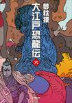 大江戸恐龍伝 六-電子書籍
