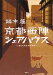 京都西陣シェアハウス ~憎まれ天使・有村志穂~-電子書籍