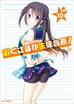 おくさまが生徒会長!: 10-電子書籍
