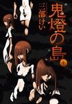 鬼燈の島―ホオズキノシマ― 4巻-電子書籍