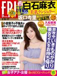 FRIDAY (フライデー) 2017年3月10日号・17日号-電子書籍