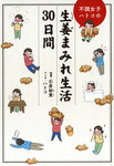 不調女子ハトコの生姜まみれ生活30日間-電子書籍