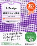 InDesign標準デザイン講座-電子書籍