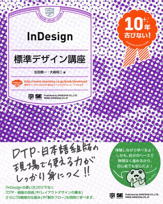 InDesign標準デザイン講座拡大写真