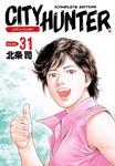 シティーハンター 31巻-電子書籍