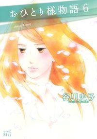 おひとり様物語(6)-電子書籍