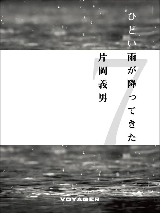 ひどい雨が降ってきた拡大写真