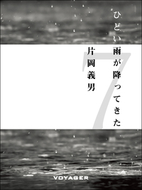 ひどい雨が降ってきた-電子書籍