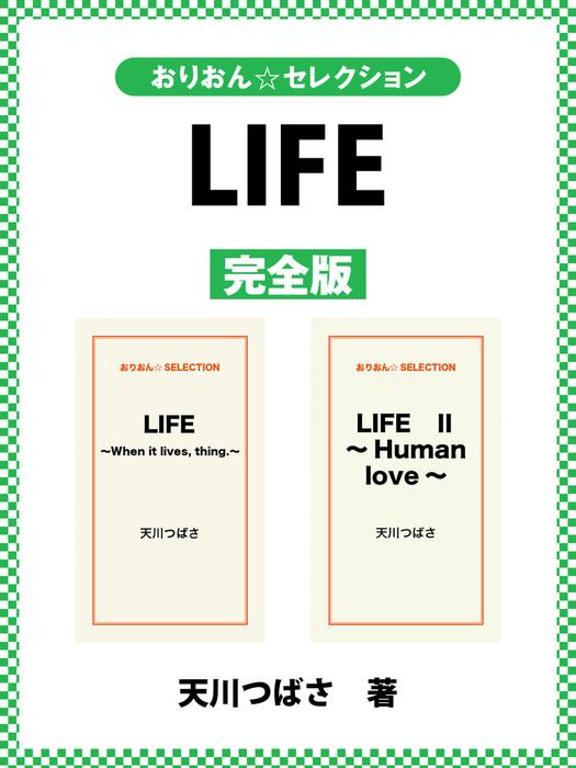 LIFE 完全版拡大写真