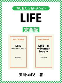 LIFE 完全版-電子書籍