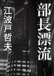 部長漂流-電子書籍